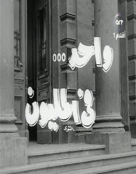 Picture of  واحد في المليون 1971