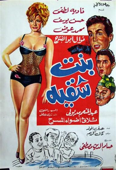Picture of  بنت شقية 1967