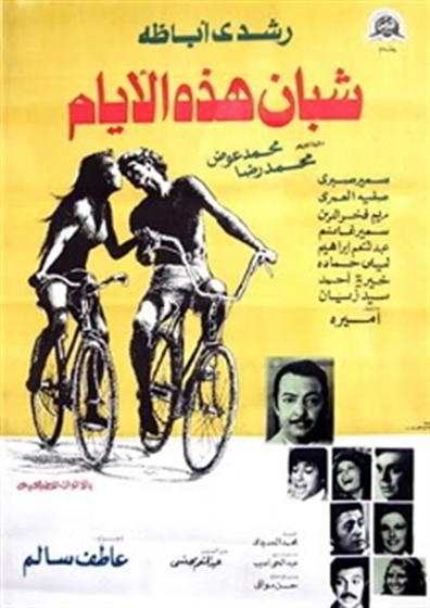 Picture of  شبان هذه الأيام 1975