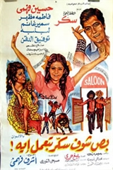 Picture of بص شوف سكر بتعمل إيه 1977