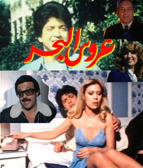 Picture of عروس البحر 1980