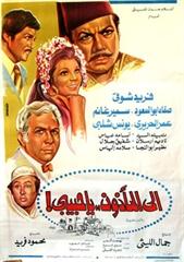 Picture of  إلى المأذون يا حبيبي 1977
