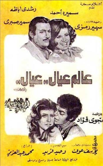 Picture of عالم عيال عيال 1976
