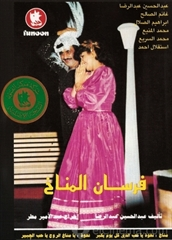 Picture of فرسان المناخ