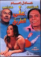 Picture of اثنين علي الطريق