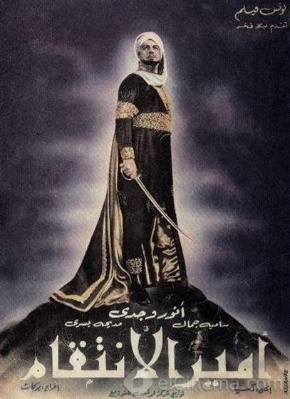Picture of أمـيـر الانـتـقـام