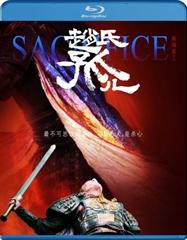 Picture of Sacrifice (2010)