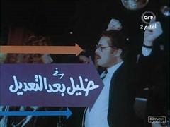 Picture of خليل بعد التعديل