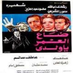 Picture of ضاع العمر ياولدي