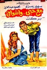 Picture of مع حبي واشواقي