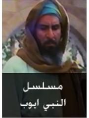 Picture of النبي ايوب ع