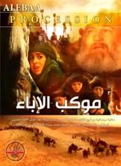 Picture of موكب الإباء