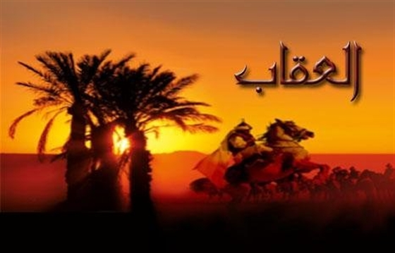 Picture of العقاب