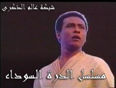 Picture of الدرة السوداء بلال الحبشي