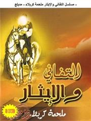 Picture of التفاني و الايثار