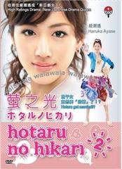 Picture of Hotaru no Hikari
