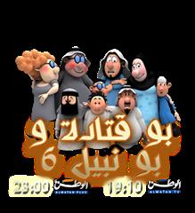 Picture of بوقتادة وبونبيل الموسم السادس