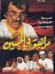 Picture of مراهق في الخمسين