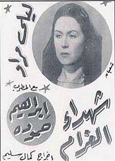 Picture of  شهداء الغرام