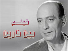 Picture of بين نارين