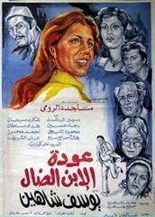 Picture of عودة الإبن الضال