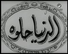 Picture of الدنيا حلوة