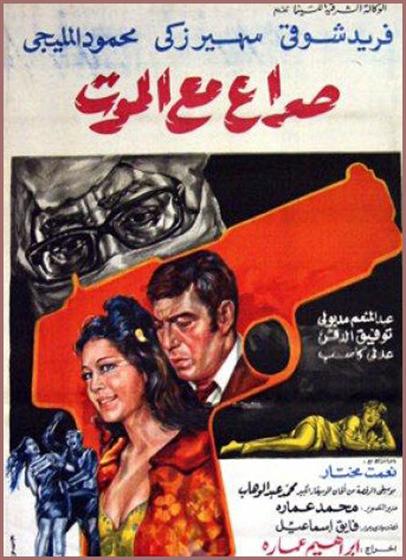 Picture of صراع مع الموت