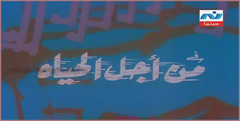 Picture of من اجل الحياه