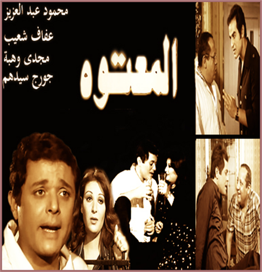 Picture of المعتوه