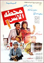 Picture of محطة الانس