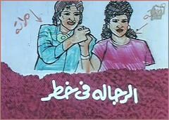 Picture of الرجاله في خطر