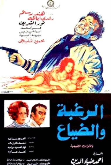 Picture of الرغبة والضياع