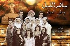 Picture of ساهر الليل 3 وطن النهار