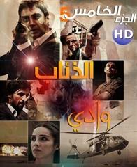 Picture of  وادي الذئاب - الموسم الخامس
