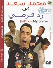 Picture of رد قرضي