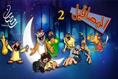 Picture of المصاقيل - الموسم الثاني