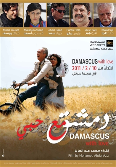 Picture of Damascus With Love