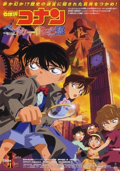 Picture of Detective Conan Part6