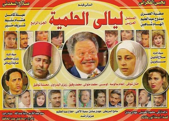Picture of  ليالي الحلمية - الموسم الرابع