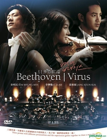 Picture of Beethoven Virus