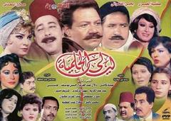 Picture of ليالي الحلمية - الموسم الاول