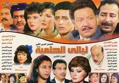 Picture of ليالي الحلمية - الموسم الثاني
