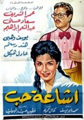 Picture of اشاعة حب
