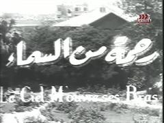 Picture of رحمة من السماء
