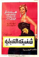 Picture of شفيقه القبطيه