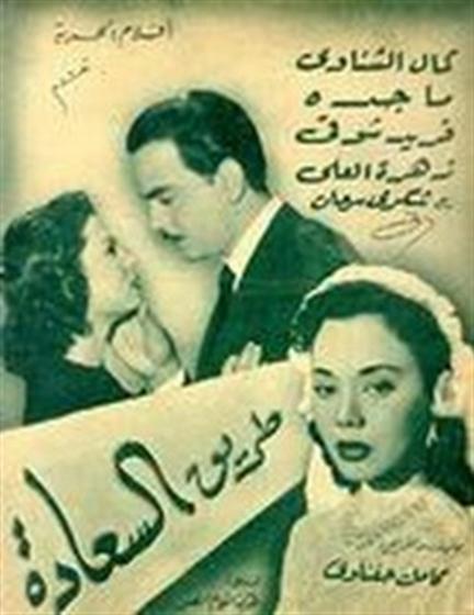 Picture of طريق السعادة