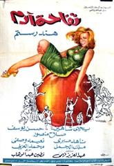 Picture of تفاحة ادم