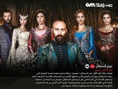 Picture of حريم السلطان الموسم الثاني / من حلقة 1 الي 50