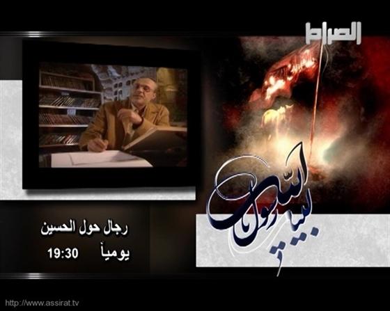 Picture of رجال حول الحسين عليه السلام