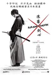 Picture of Rurouni Kenshin Part 1 [2012]